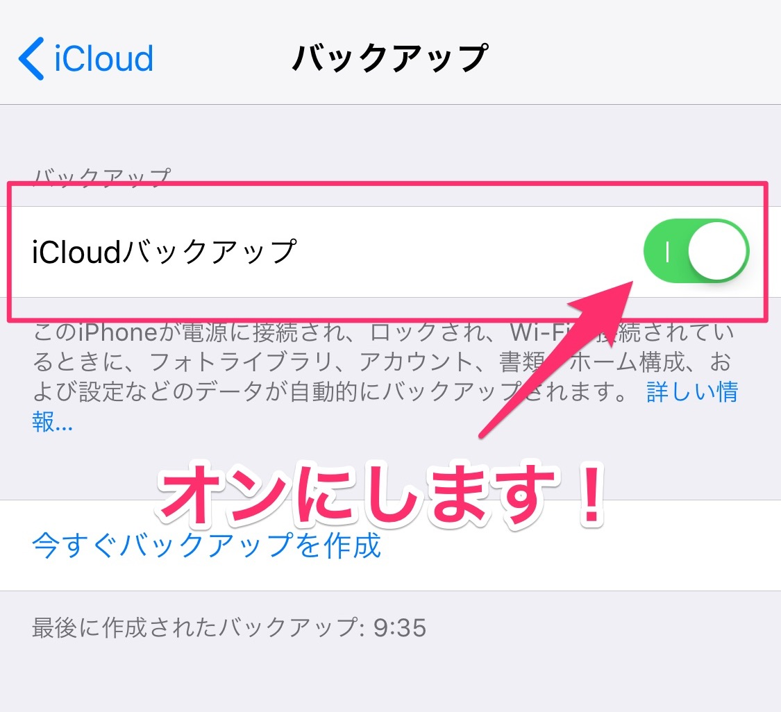 iCloudオンにする設定画面の写真