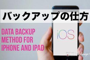 iPhone,iPadデータバックアップの記事のアイキャッチ画像