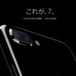 iphone7-appleの画像