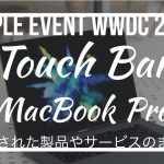 Touch Bar MacBook Proのまとめ記事のアイキャッチ画像