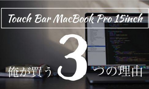 Touch Bar MacBook Pro買う3つの理由の記事アイキャッチの画像