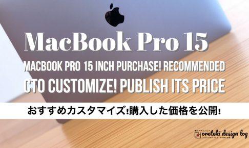 MacBook Pro 15インチ 購入記事のアイキャッチの画像