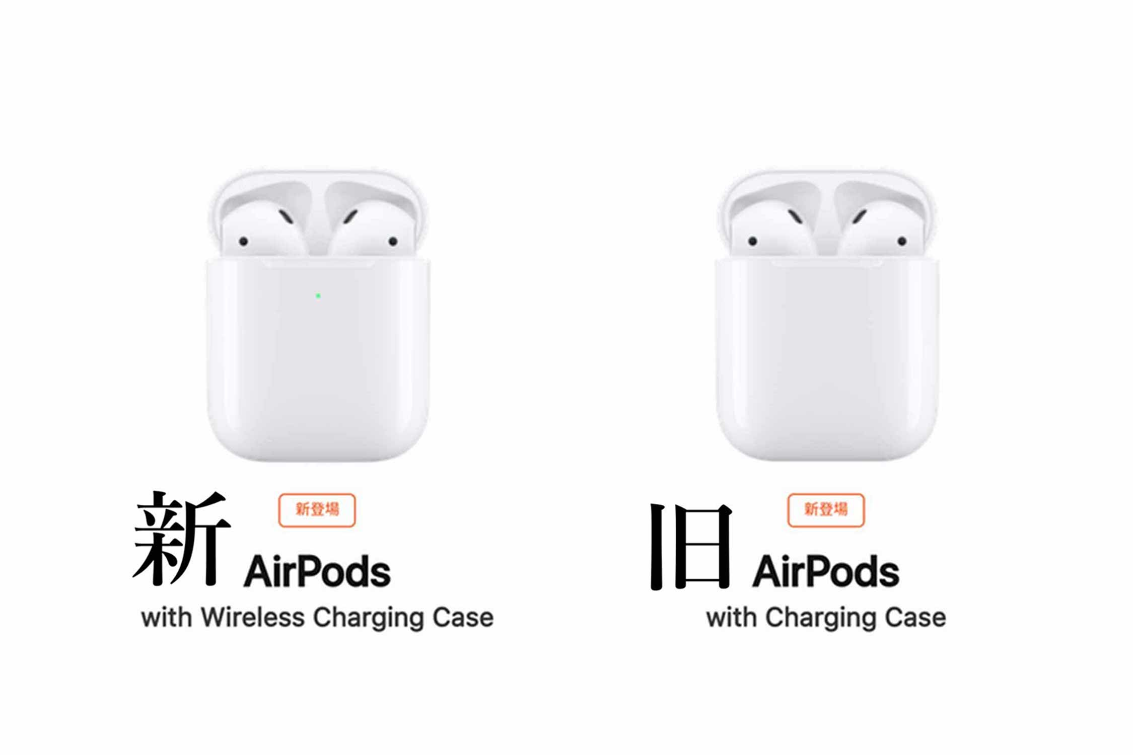 Airpods 新型 比較 アイキャッチ