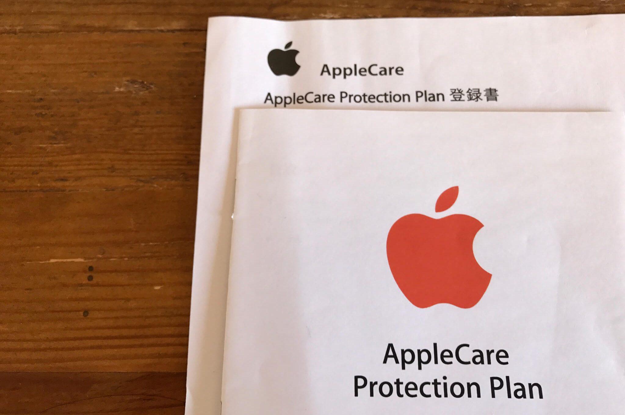 apple care 書類 写真