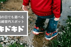 みらい長崎ココウォーク内のキドキド紹介記事のアイキャッチ