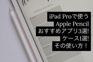 iPadとApple Pencilの記事のアイキャッチ画像