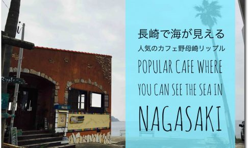 長崎海の見えるカフェリップルの記事のアイキャッチ