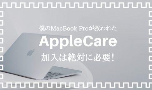 AppleCareについての記事のアイキャッチ画像