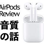 AirPods音質の話