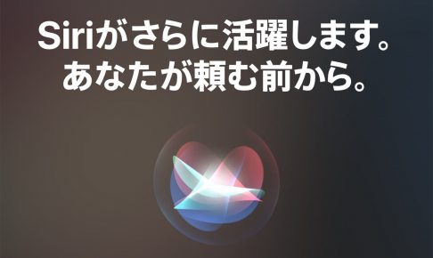 Siri article image
