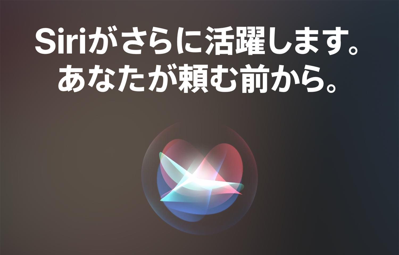 Siri article image