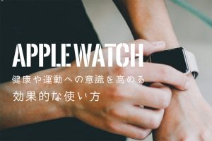 apple-Watch-article-thumbnail