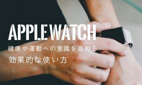 apple-Watch-article-thumbnail