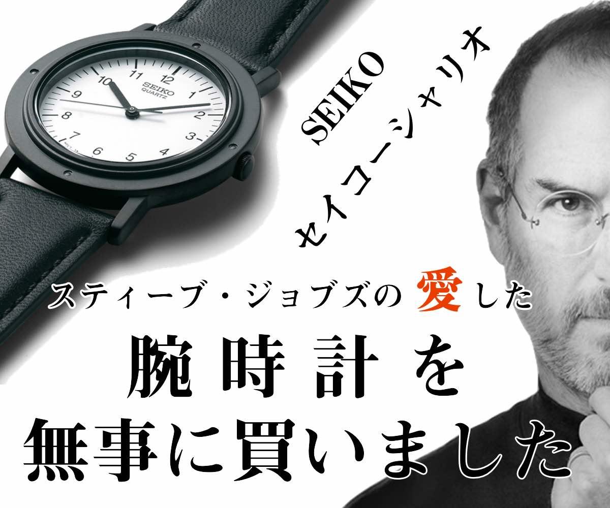 buy online ce22c 1030a セイコーおしゃれなスティーブ・ジョブズの愛した腕時計!開封 ...