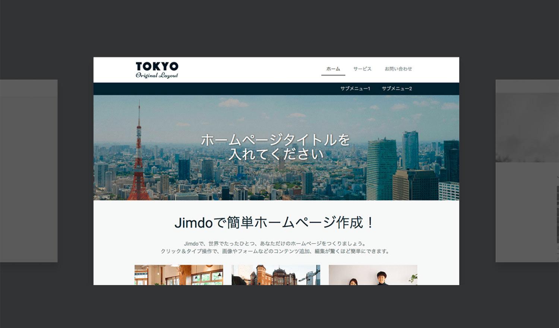 Jimdo デザイン 画像