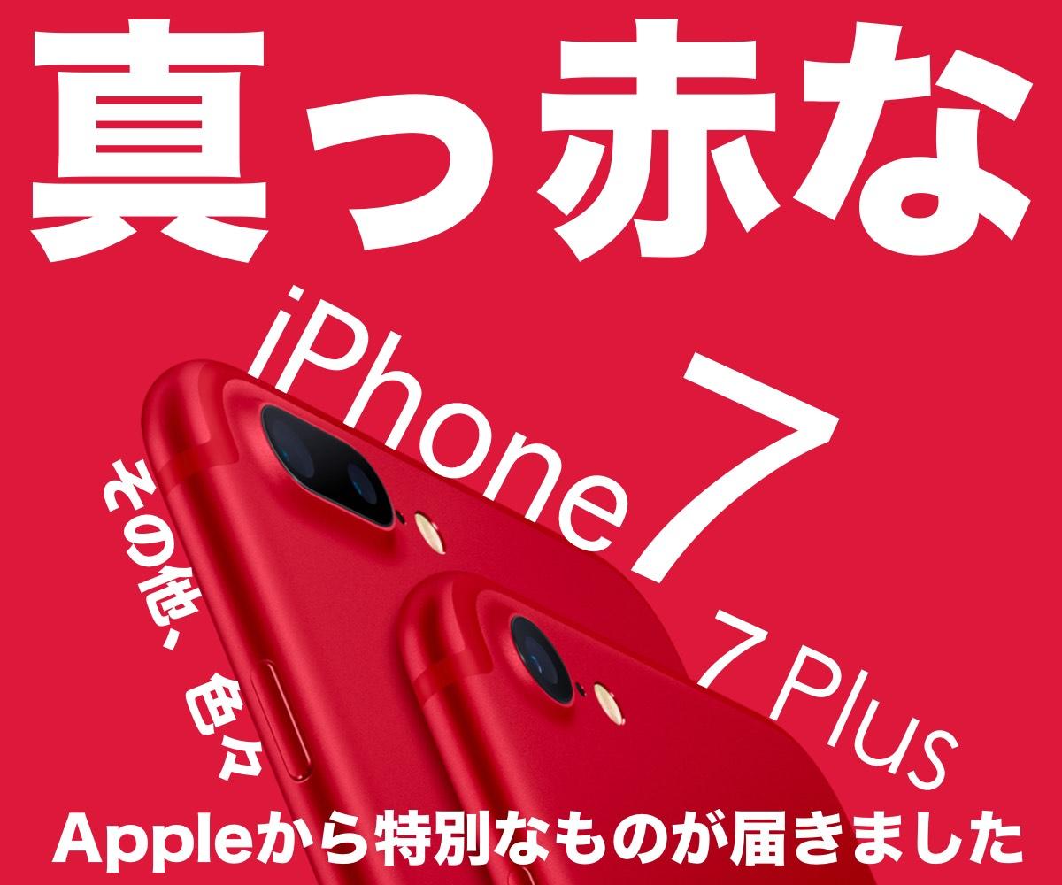 真っ赤なiPhone7と7Plus