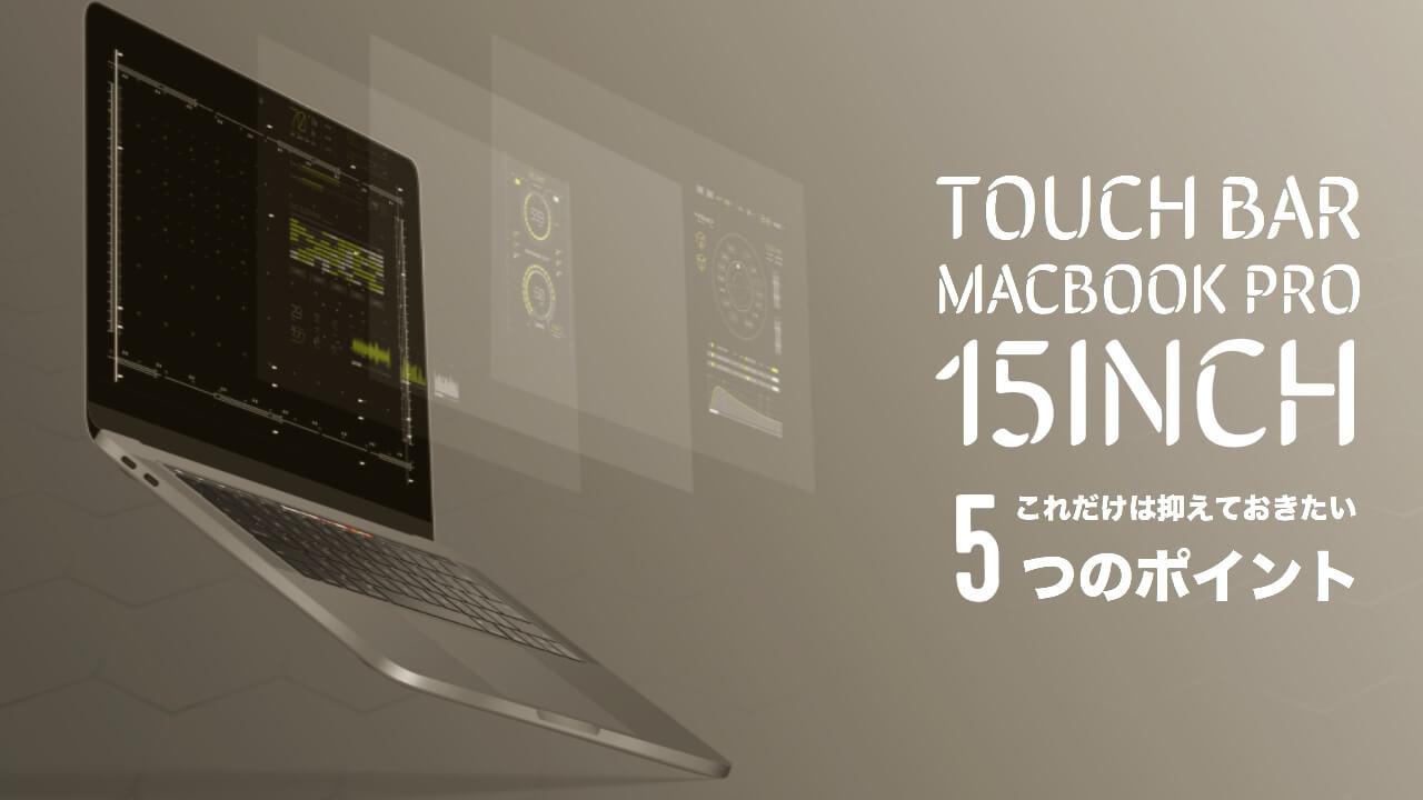 Macbook Pro 15インチのここだけは抑えておきたい5つのポイントの記事のアイキャッチの画像