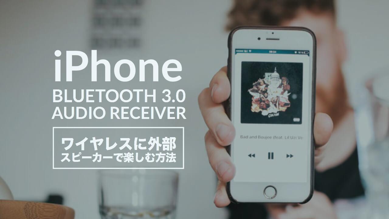 AUKEY Bluetoothオーディオレシーバーの記事のアイキャッチの画像