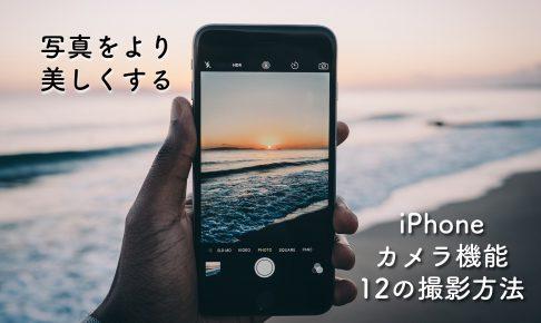 iPhone 7 カメラ 撮影方法