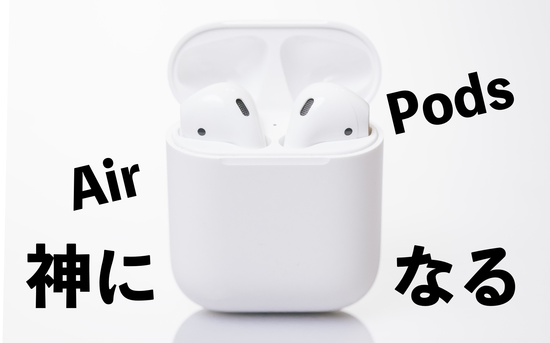 AirPodsの画像