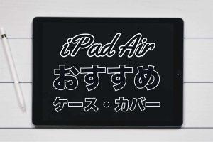 iPad Air おすすめ ケース10選
