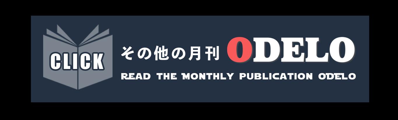 記事を読む Read the article ODELOの写真