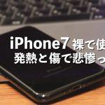 iPhone発熱傷