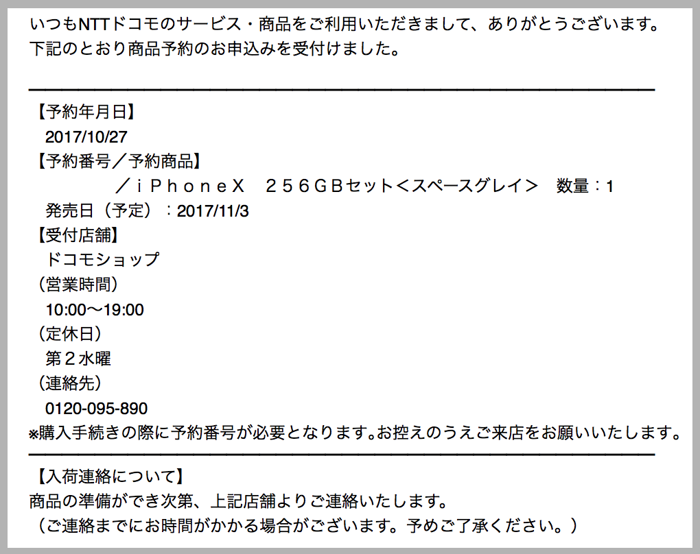 iPhoneXが予約完了メールの写真