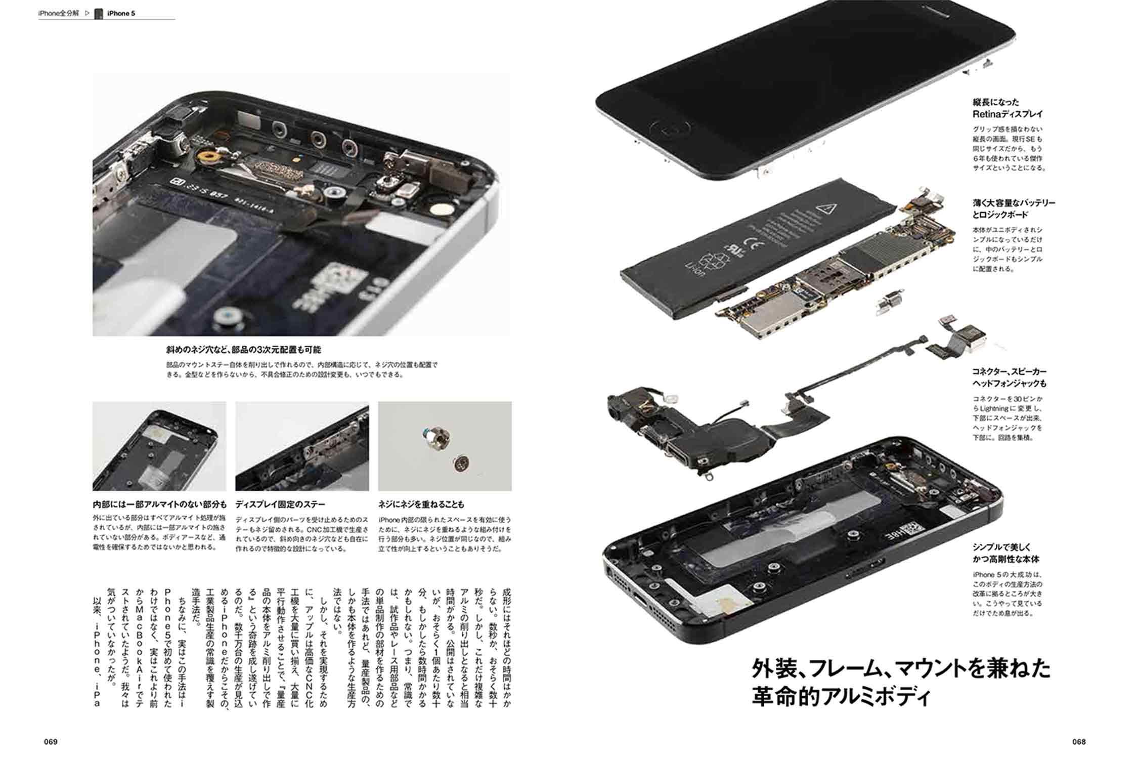 iPhone 5 イメージ
