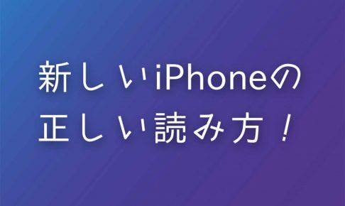 iPhone(アイフォーン)読み方