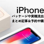 iPhoneXパッケージ