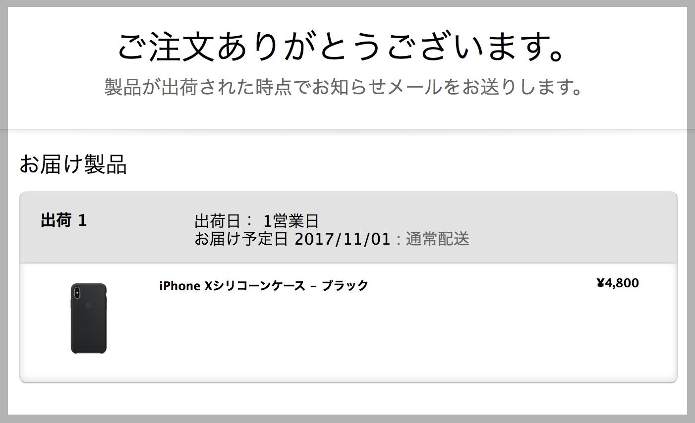 iPhoneXApple純正ケース注文の写真