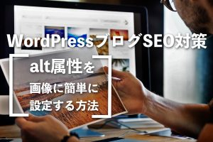 WordPress-alt属性