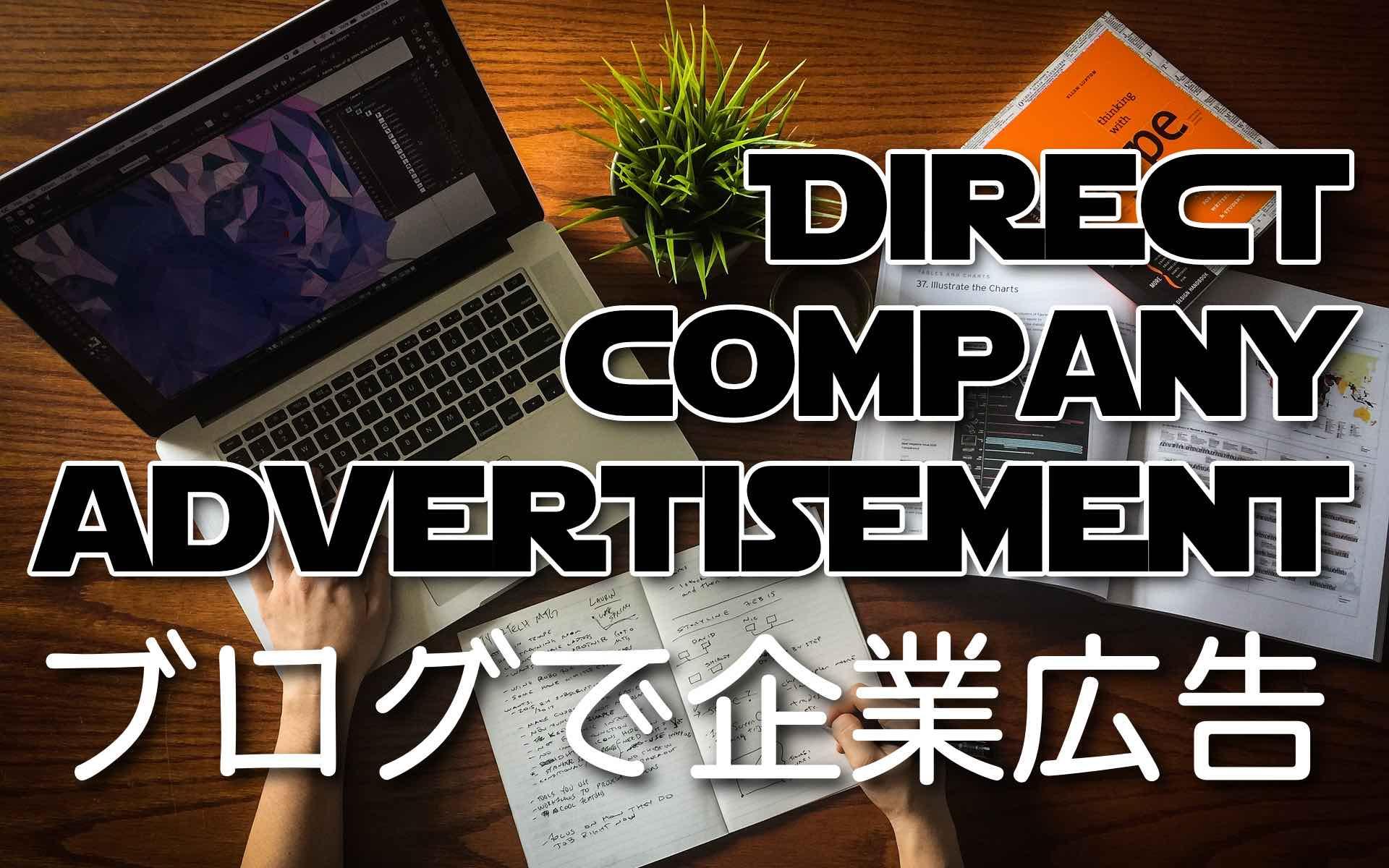 ブログで企業広告