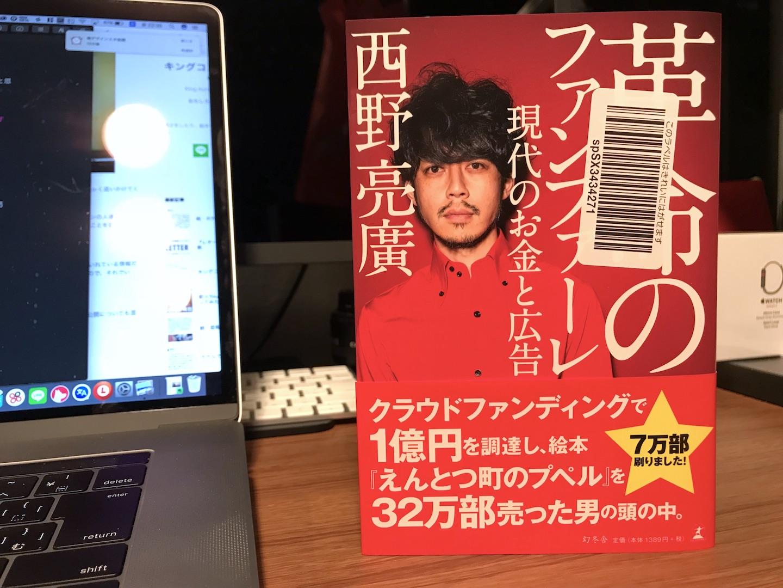 西野亮廣の革命のファンファーレの本の写真