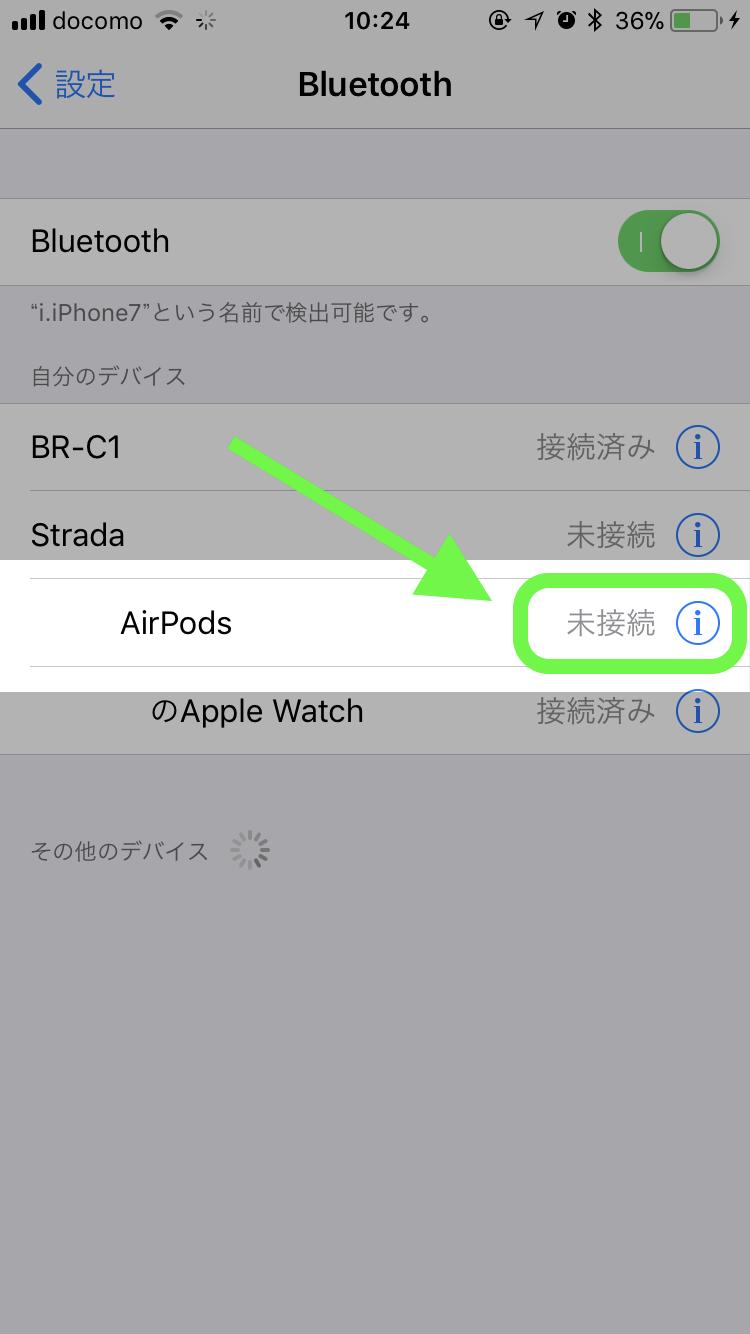iPhone画面キャプチャのAirPods設定の写真