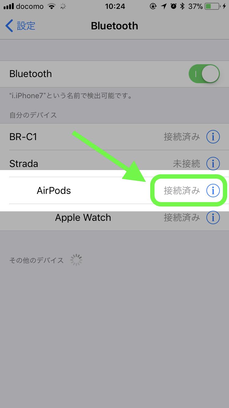 iPhone画面キャプチャのAirPods設定の写真その2