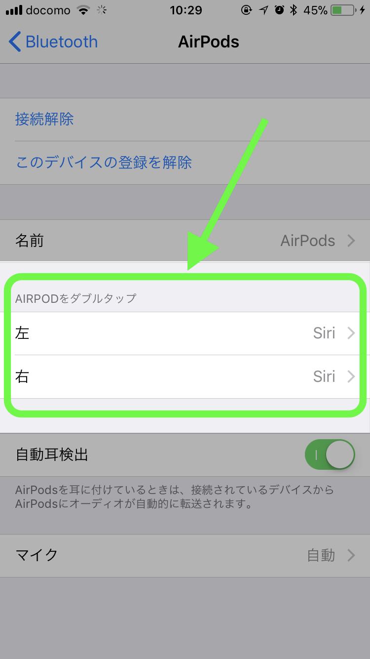 iPhone画面キャプチャのAirPods設定の写真その3