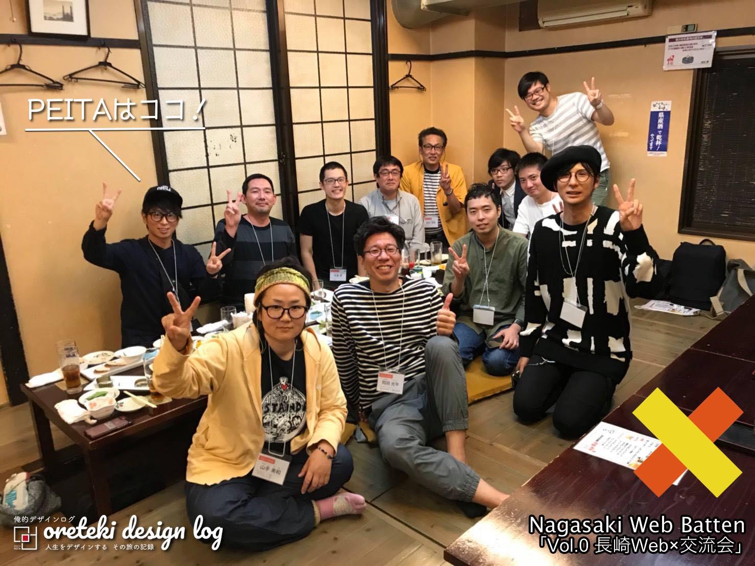 長崎Webばってん勉強会の写真