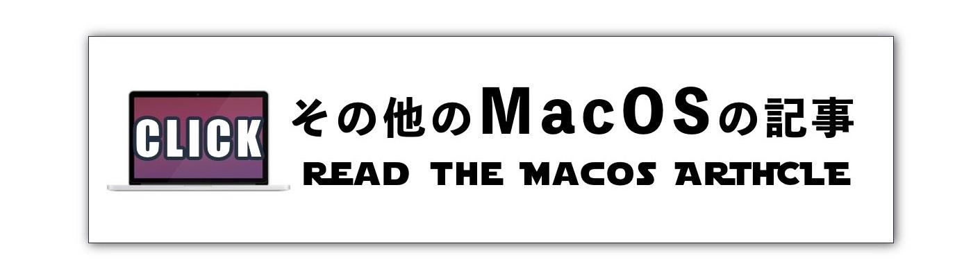 macOS関連のクリック写真