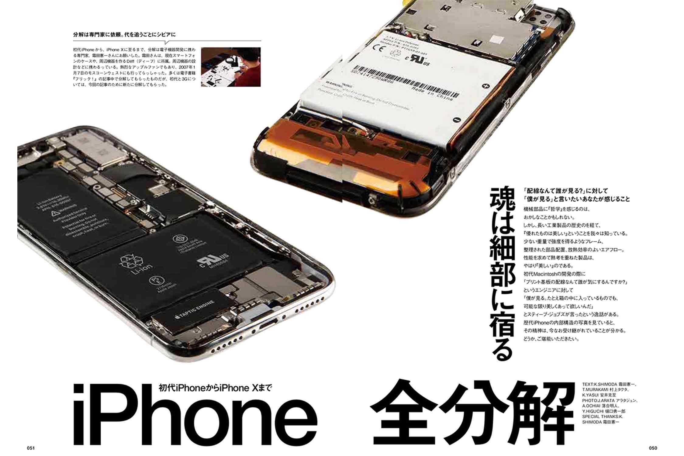 初代iPhoneからXまで、その大きな変化 イメージ