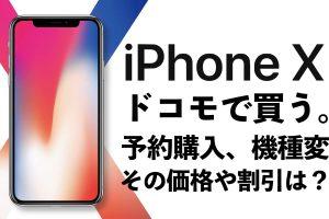 iPhoneXドコモ