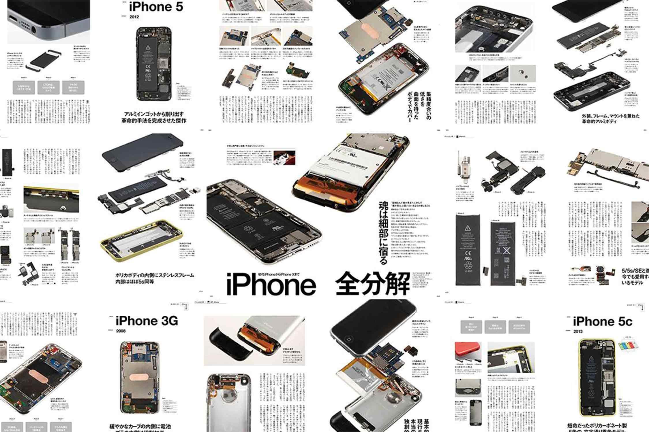iPhone ネジ一本の変遷 イメージ