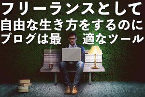 freelance-blog-tool