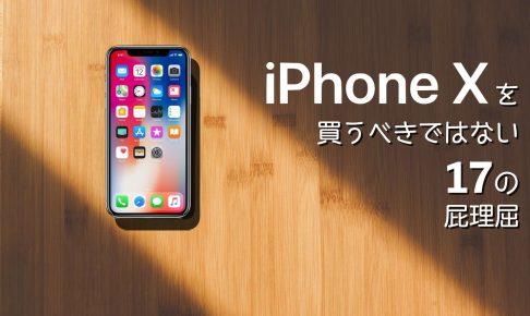 iPhoneXを買うべきではない屁理屈の写真
