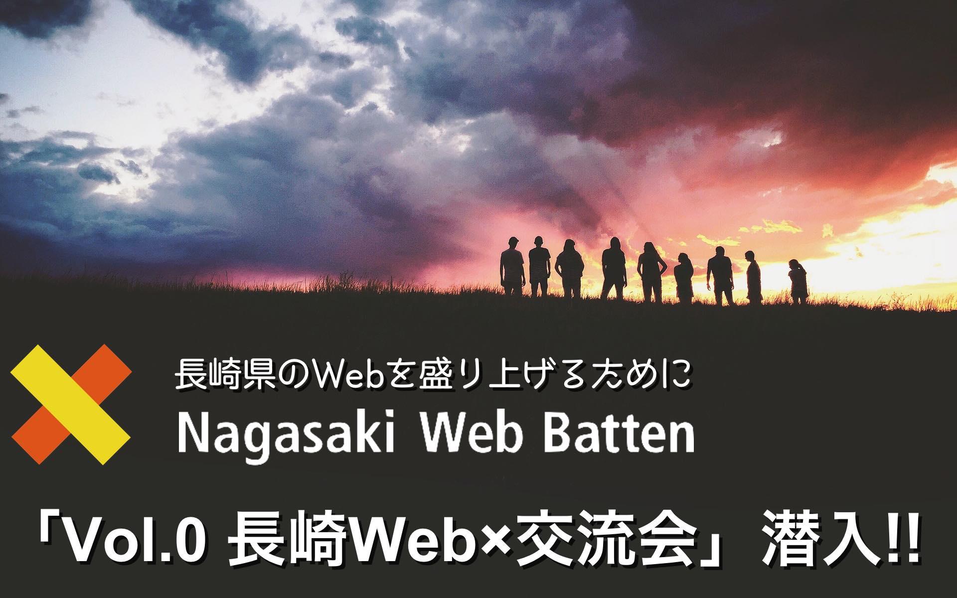 nagasakiwebbattenevent