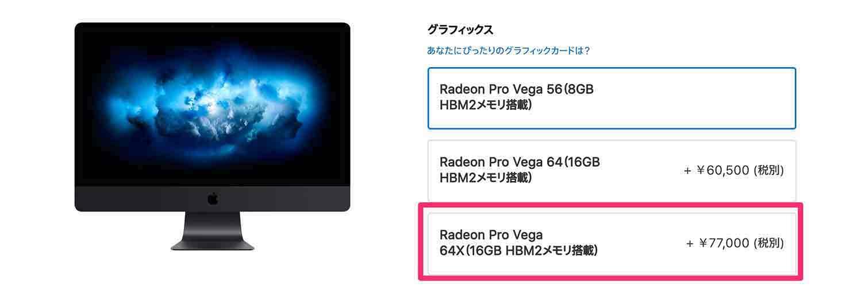 iMad-Pro-Radeon-Pro-Vega-CTO-スクショ