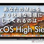 macOS High Sierra記事の写真