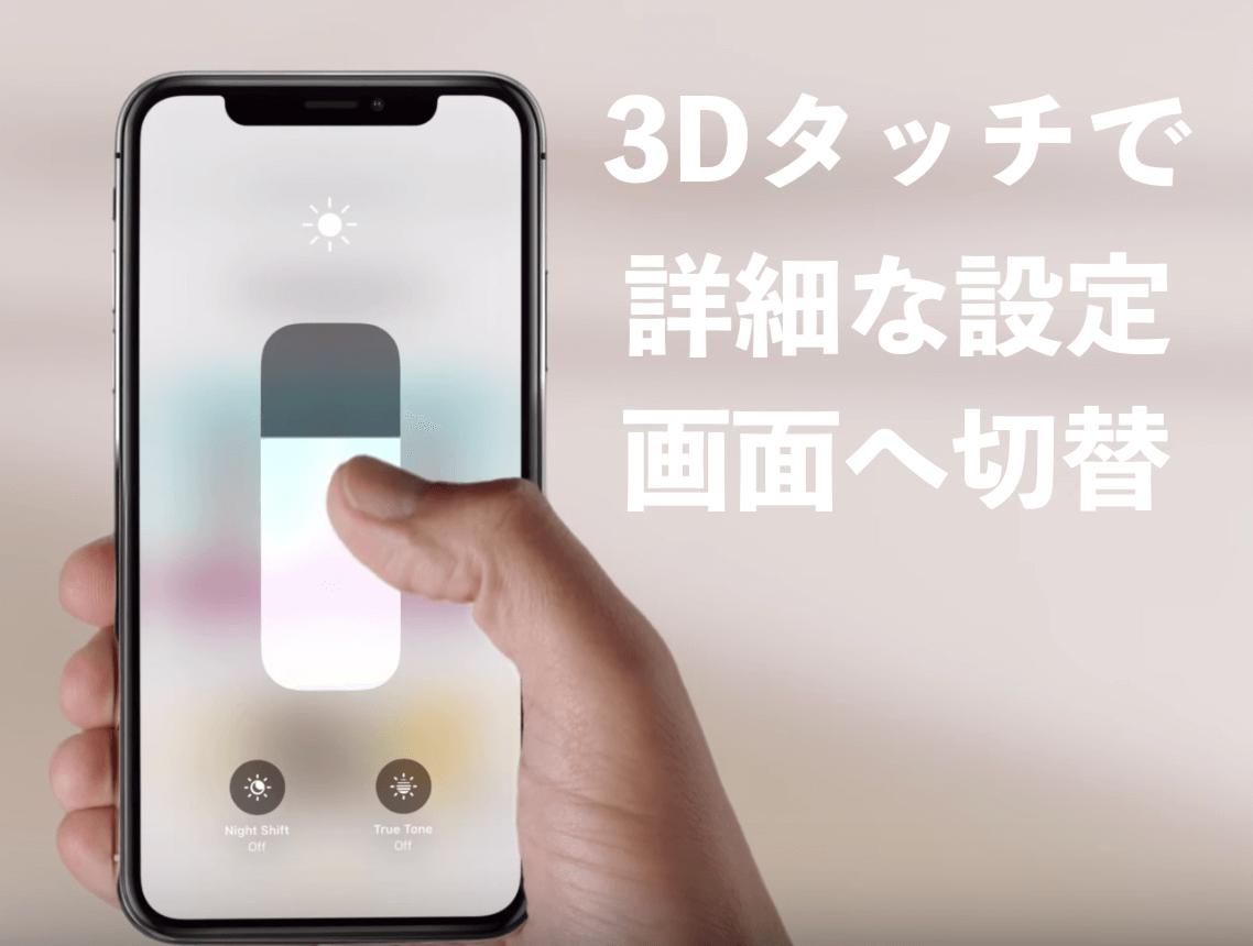 3Dタッチ詳細操作の写真