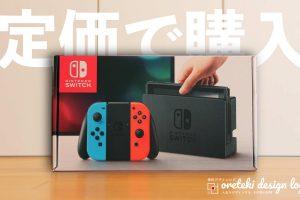 Nintendo switchの記事アイキャッチ